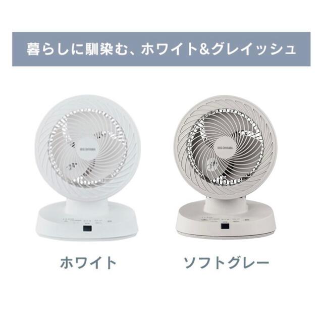 アイリスオーヤマ(アイリスオーヤマ)のアイリスオーヤマ サーキュレーター 上下左右首振り 送風機 扇風機 3D送風 スマホ/家電/カメラの冷暖房/空調(サーキュレーター)の商品写真