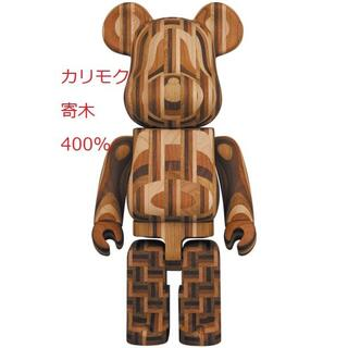 BE@RBRICK ベアブリック カリモク 寄木 2nd 400%(その他)