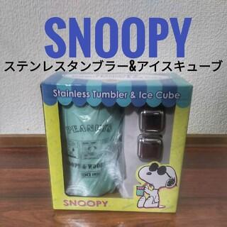 SNOOPY - 『SNOOPY』ステンレスタンブラー&アイスキューブ セット 420ml