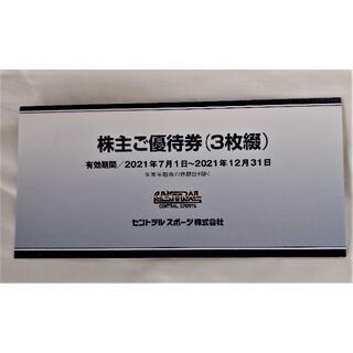 セントラルスポーツ株主優待券3枚(その他)