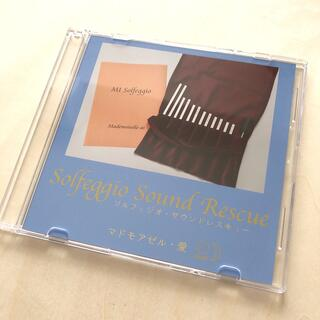 マドモアゼル愛 ソルフェジオ・サウンドレスキュー CD(ヒーリング/ニューエイジ)