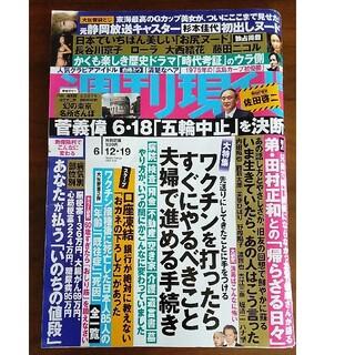 コウダンシャ(講談社)の週刊現代 2021年 6/12・19号 (ニュース/総合)