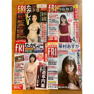 コウダンシャ(講談社)のFRIDAY (フライデー) 2016年 6/3号他4冊セット(ニュース/総合)