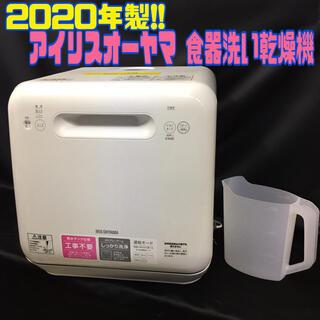 アイリスオーヤマ - 20年製!! ◎ アイリスオーヤマ 食器洗い乾燥機 ◎S1472