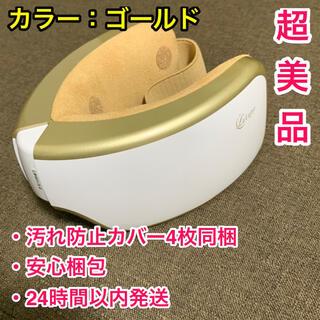 ☆美品です ラルーナ エアーアイマスク 温感機能付き ゴールド(マッサージ機)
