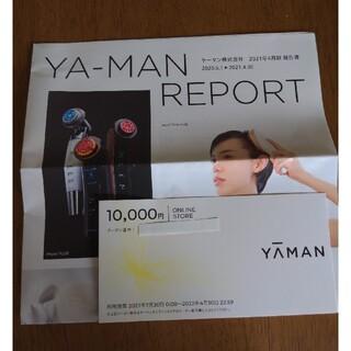 YA-MAN - YA-MAN 株主優待券