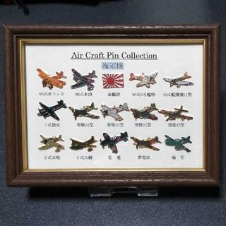 旧日本海軍 海軍機 コレクション ピンバッチセット(その他)