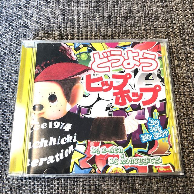 どうようヒップホップ 楽器のスコア/楽譜(童謡/子どもの歌)の商品写真