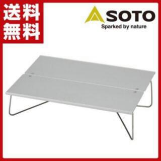 シンフジパートナー(新富士バーナー)のSOTO ミニポップアップテーブル フィールドホッパー ST-630(テーブル/チェア)