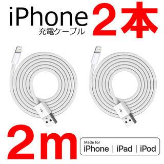 アイフォーン(iPhone)のiPhone 充電器 2m充電ケーブル コード lightning cable(バッテリー/充電器)