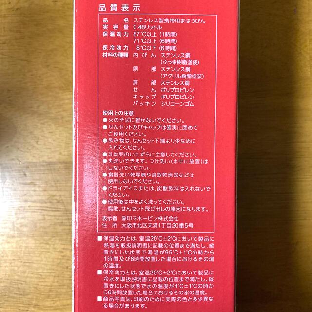 象印(ゾウジルシ)の象印 水筒 ステンレスマグ 480ml(ガーネットレッド)本体のみ【箱なしにて】 キッズ/ベビー/マタニティの授乳/お食事用品(水筒)の商品写真