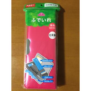イオン(AEON)の新品未使用 両面開きタイプ ふでいれ チェリーピンク 無地 筆箱 定価1100円(ペンケース/筆箱)