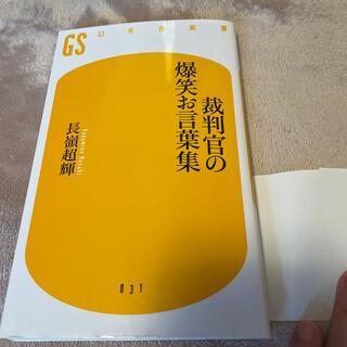 裁判官の爆笑お言葉集(人文/社会)