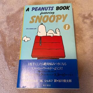 ピーナッツ(PEANUTS)のスヌーピーのマンガ SNOOPY1巻(絵本/児童書)