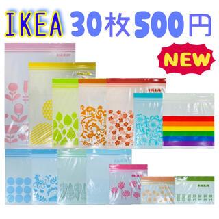 イケア(IKEA)のIKEA イケア ジップロック ジップバック 30枚500円(その他)