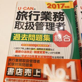 U-CANの総合旅行業務取扱管理者過去問題集 2017年版(地図/旅行ガイド)