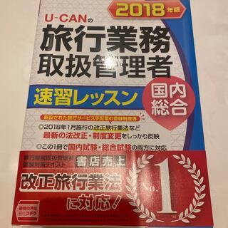 U-CANの旅行業務取扱管理者速習レッスン国内総合 2018年版(その他)