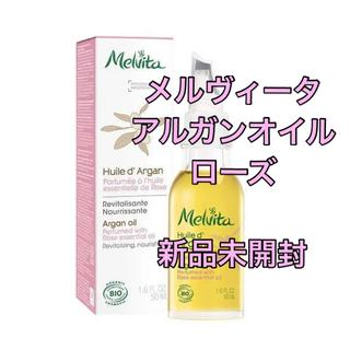 Melvita - 新品 ローズ メルヴィータ ビオオイル アルガンオイル 50ml
