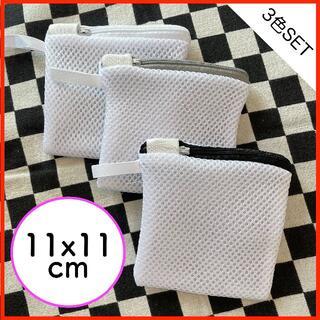 洗濯ネット 3枚セット 11x11cm →マグネシウム粒を入れるのにオススメ(洗剤/柔軟剤)
