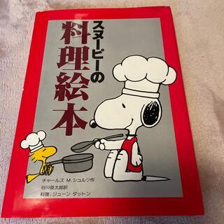 ピーナッツ(PEANUTS)のスヌーピーの料理絵本(絵本/児童書)