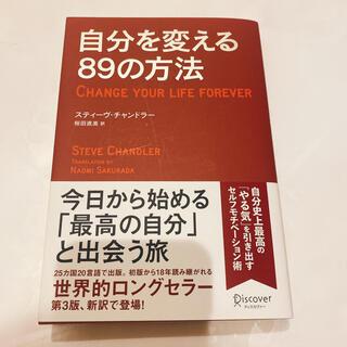 自分を変える89の方法(ビジネス/経済)
