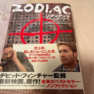 ゾディアック(文学/小説)