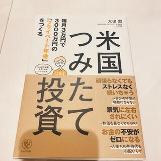 毎月3万円で3000万円の「プライベート年金」をつくる米国つみたて投資(ビジネス/経済)