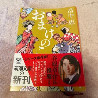 おまけのこ(文学/小説)