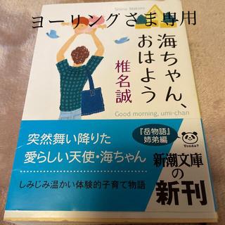 海ちゃん、おはよう(文学/小説)