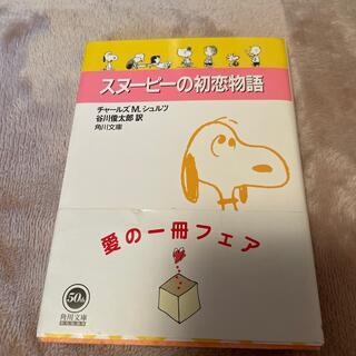 スヌ-ピ-の初恋物語(文学/小説)