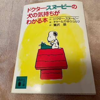 ドクタ-・スヌ-ピ-の犬の気持ちがわかる本(文学/小説)