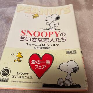 Snoopyのちいさな恋人たち(その他)