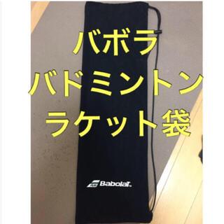 バボラ(Babolat)のBaboraT バボラ バドミントン ラケット袋 ソフトケース ブラック (バドミントン)