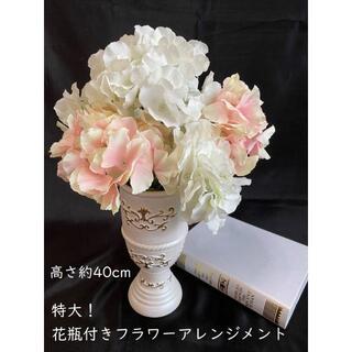 特大!花瓶付きアーティフィシャルフラワーアレンジメント造花ハイドランジアあじさい(その他)