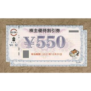 スシロー 株主優待割引券 550円券2枚(1100円分)(レストラン/食事券)