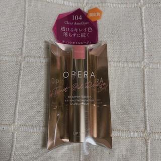 オペラ(OPERA)のOPERA リップティント104 クリアアメシスト(口紅)