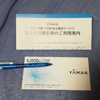 ヤーマン(YA-MAN)のYA-MAN 株主優待 割引券(その他)