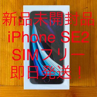 アップル(Apple)の新品!未開封品!iPhone SE2 64GB ホワイト SIMロック解除済み(スマートフォン本体)