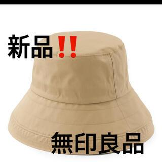 ムジルシリョウヒン(MUJI (無印良品))の新品❣️つば広 クロッシェ ハット 帽子 ぼうし55〜57.5cm・ベージュ無印(ハット)