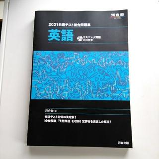共通テスト総合問題集 英語 リスニング問題CD付き 2021(語学/参考書)