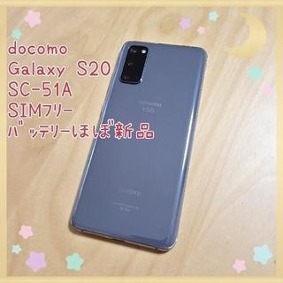 ギャラクシー(Galaxy)の【良品】ドコモ Galaxy S20 SC-51A グレー 判定◯ SIMフリー(スマートフォン本体)
