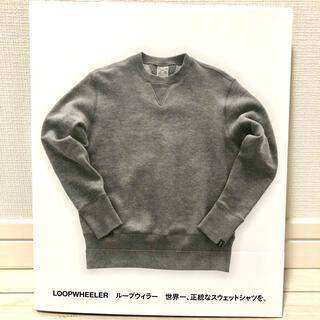 【ほぼ新品】ループウィラー  本(ファッション/美容)