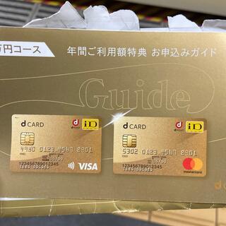 エヌティティドコモ(NTTdocomo)のdカードゴールド 年間ご利用額特典 11,000円相当 クーポン(その他)