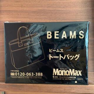 ビームス(BEAMS)のMonoMax モノマックス 付録 2020/6(トートバッグ)