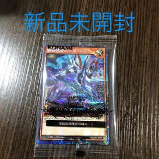コナミ(KONAMI)の遊戯王ラッシュデュエル最強バトルロイヤル初回限定特典カード3種セット(シングルカード)
