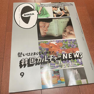 GINZA 9月号(ファッション)