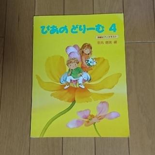 ぴあのどりーむ 4(童謡/子どもの歌)
