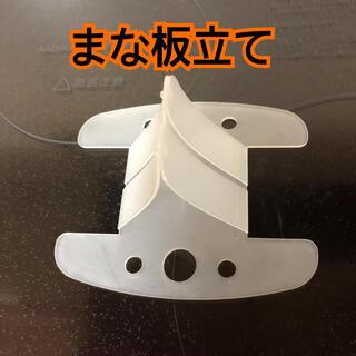京セラ - 京セラ まな板スタンド まな板立て