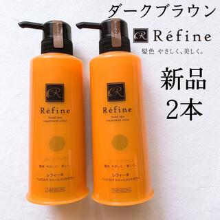 レフィーネ(Refine)の新品 2本 レフィーネ ヘッドスパトリートメントカラー ダークブラウン 白髪染め(白髪染め)