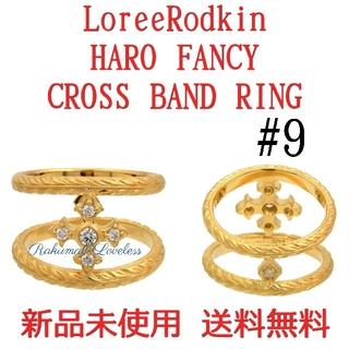 ローリーロドキン(Loree Rodkin)のローリーロドキン ハロファンシークロスバンドリング(リング(指輪))